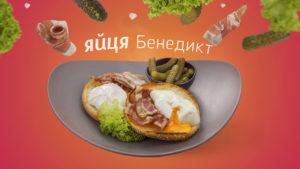 яйця Бенедикт